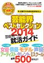 2013年度版 芸能界ベストセレクション