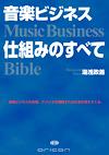 音楽ビジネス 仕組みのすべて〜Music Business Bible〜
