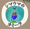 シマウマのカミーラ(朗読CD付き)