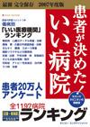 2007年度版(傷病別)『患者が決めた! いい病院 近畿・東海版』