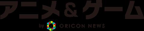 アニメ&ゲーム by ORICON NEWS