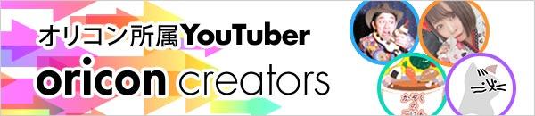 オリコン所属のYouTuber oricon creators