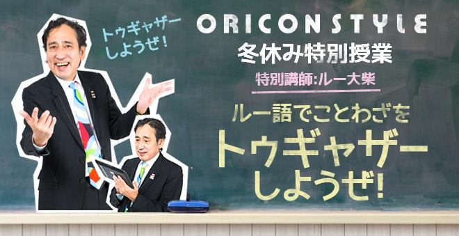 ORICON STYLE 冬休み特別授業 ルー語でことわざをトゥギャザーしようぜ!