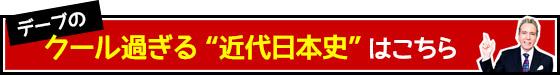 """デーブのクール過ぎる""""近代日本史""""はこちら"""