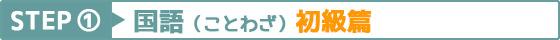 STEP1 国語(ことわざ)初級篇