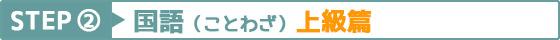 STEP2 国語(ことわざ)上級篇