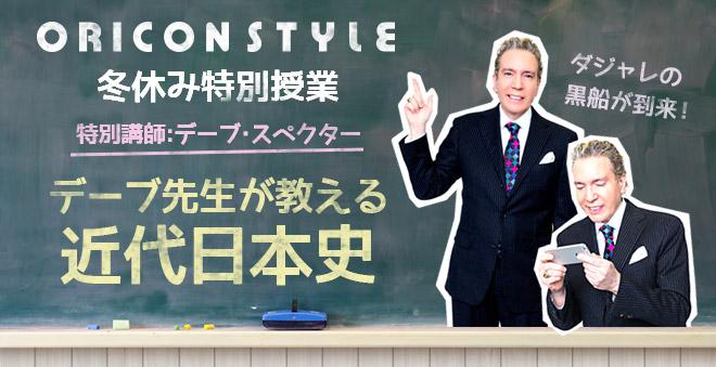 ORICON STYLE 冬休み特別授業 デーブ先生が教える近代日本史