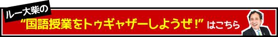 """ルー大柴の""""国語授業をトゥギャザーしようぜ!""""はこちら"""