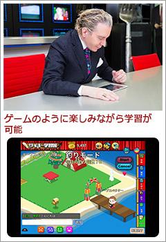 ゲームのように楽しみながら学習が可能