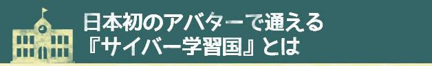 日本初のアバターで通える『サイバー学習国』とは