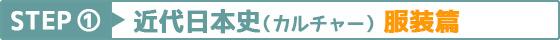 STEP1 近代日本史(カルチャー)服装篇