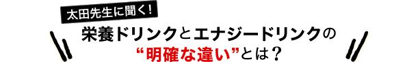 """太田教授に聞く! 栄養ドリンクとエナジードリンクの""""明確な違い""""とは?"""