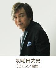 羽毛田丈史(ピアノ/編曲)