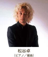 松谷卓(ピアノ/編曲)