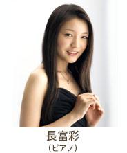 長富彩(ピアノ)