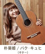 朴葵姫 / パク・キュヒ(ギター)