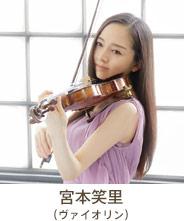 宮本笑里(ヴァイオリン)