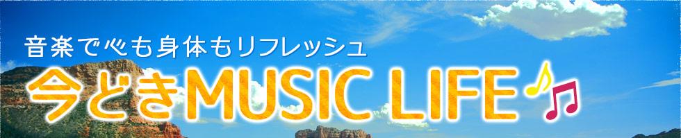 音楽で心も身体もリフレッシュ 今どきMUSIC LIFE