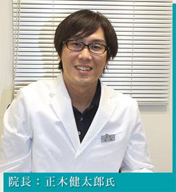 院長:正木健太郎氏