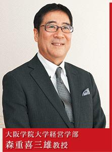 大阪学院大学経営学部 森重喜三雄教授