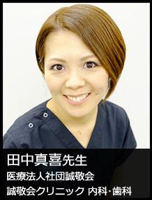 田中真喜先生 医療法人社団誠敬会 誠敬会クリニック 内科・歯科