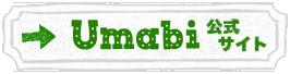 Umabi 公式サイト