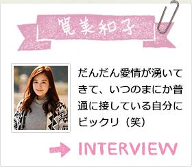 筧美和子 INTERVIEW