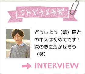 こんどうようぢ INTERVIEW