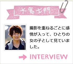 大倉士門 INTERVIEW