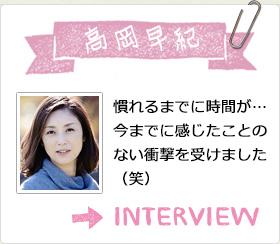 高岡早紀 INTERVIEW