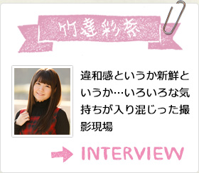 竹達彩奈 INTERVIEW