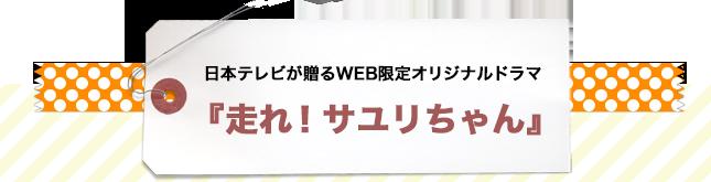 日本テレビが贈るWEB限定オリジナルドラマ『走れ!サユリちゃん』
