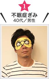 不眠症ぎみ/40代/男性