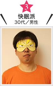 快眠派/30代/男性