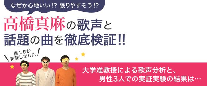 なぜか心地いい!? 眠りやすそう!?高橋真麻の歌声と話題の曲を徹底検証!!