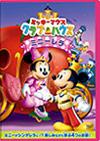 『ミッキーマウス クラブハウス/ミニーレラ』