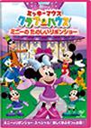 『ミッキーマウス クラブハウス/ミニーのたのしいリボンショー』