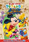 『ミッキーマウス クラブハウス/ミッキーのスーパーアドベンチャー』