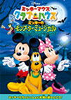 『ミッキーマウス クラブハウス/ッキーのモンスターミュージカル』