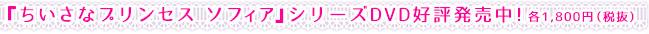 『ちいさなプリンセス ソフィア』シリーズDVD好評発売中!各1,800円(税抜)
