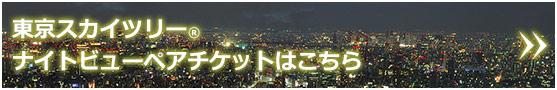 東京スカイツリー(R)ナイトビューペアチケットはこちら