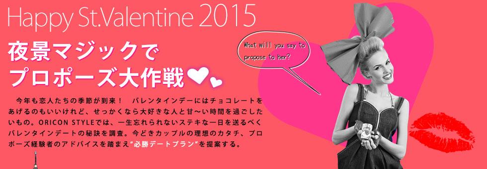 Happy St.Valentine 2015 夜景マジックでプロポーズ大作戦
