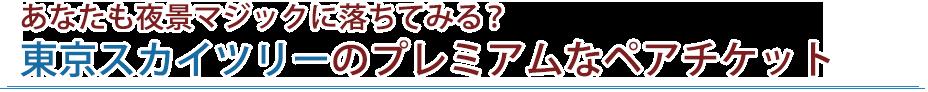 あなたも夜景マジックに落ちてみる?東京スカイツリーのプレミアムなペアチケット