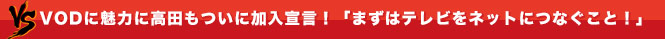 VODに魅力に高田もついに加入宣言!「まずはテレビをネットにつなぐこと!」