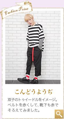 こんどうようぢ【ファッションポイント】