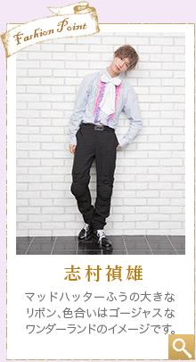 志村禎雄【ファッションポイント】