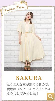 SAKURA【ファッションポイント】