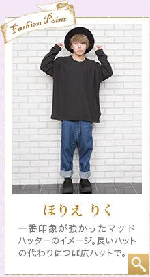 ほりえ りく【ファッションポイント】
