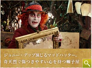 ジョニー・デップ演じるマッドハッター。奇天烈で傷つきやすい心を持つ帽子屋