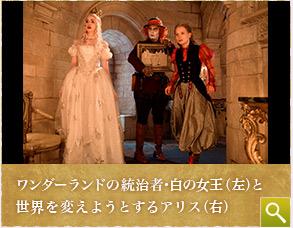 ワンダーランドの統治者・白の女王(左)と世界を変えようとするアリス(右)
